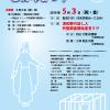 津和野乙女峠まつり2019