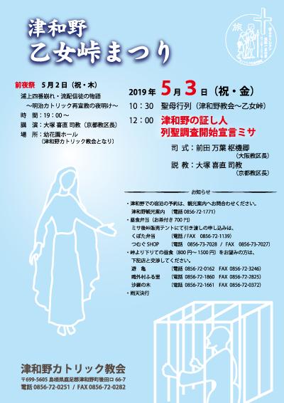 津和野乙女峠まつりのポスター