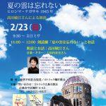 平和アピール1981記念行事「夏の雲は忘れない」にお越しのみなさまへ